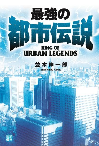 最強の都市伝説 1
