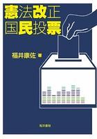 憲法改正国民投票