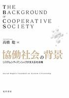 協働社会の背景