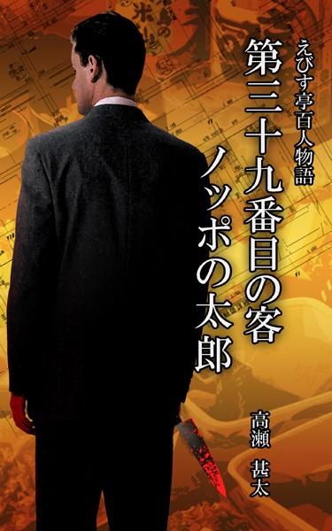 えびす亭百人物語 第三十九番目の客 ノッポの太郎