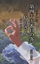 えびす亭百人物語 第四十五番目の客 島田さん ――雨のえびす亭――