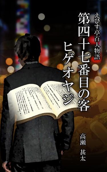 えびす亭百人物語 第四十七番目の客 ヒゲオヤジ