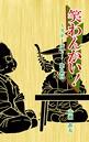 笑わんかい! ステージ2 〜なにわ漫才ラプソディ〜 第九回