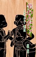 笑わんかい! ステージ2 〜なにわ漫才ラプソディ〜 第七回