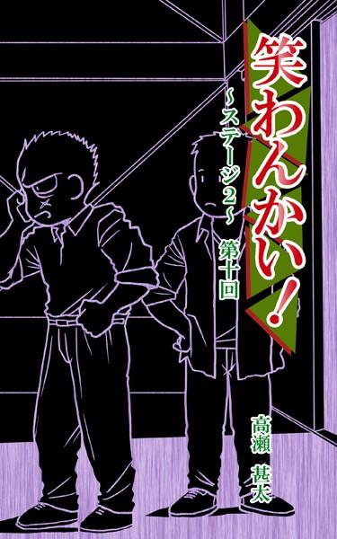 笑わんかい! ステージ2 〜なにわ漫才ラプソディ〜 第十回