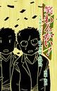 笑わんかい! ステージ2 〜なにわ漫才ラプソディ〜 第十四回 最終回