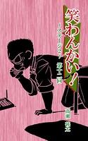 笑わんかい! ステージ2 〜なにわ漫才ラプソディ〜 第十二回