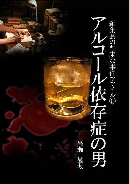 編集長の些末な事件ファイル 10 アルコール依存症の男