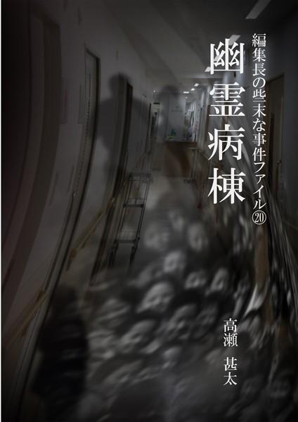 編集長の些末な事件ファイル 20 幽霊病棟