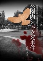 編集長の些末な事件ファイル 25 公園内ショック死事件