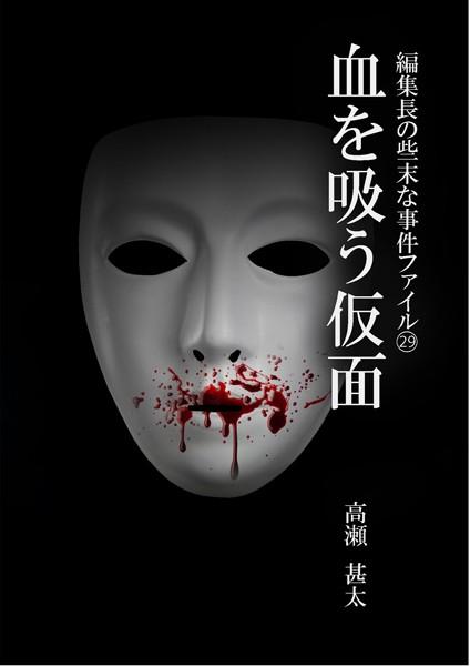 編集長の些末な事件ファイル 29 血を吸う仮面