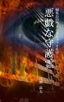 編集長の些末な事件ファイル 36 悪戯な守護霊