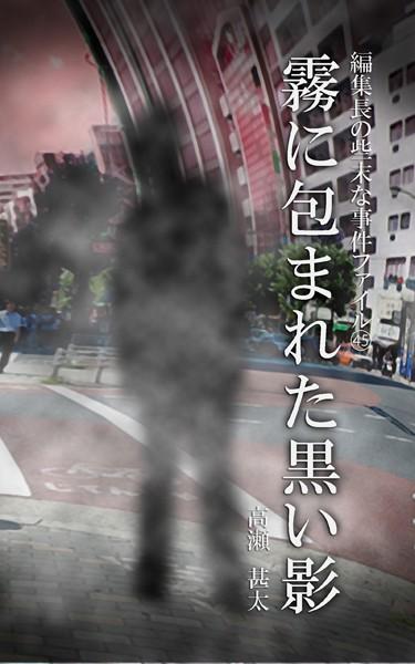 編集長の些末な事件ファイル 45 霧に包まれた黒い影