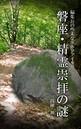 編集長の些末な事件ファイル 46 磐座・精霊崇拝の謎