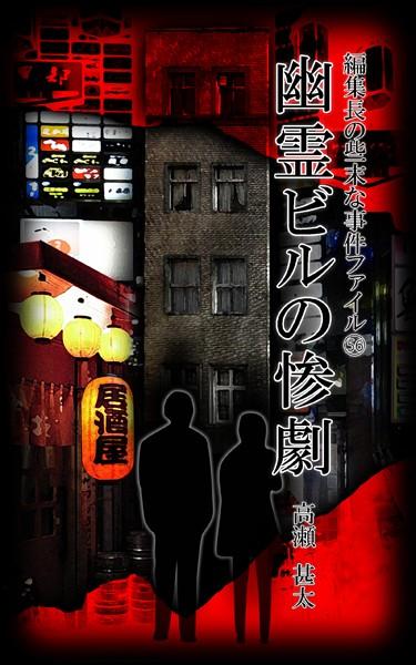 編集長の些末な事件ファイル 56 幽霊ビルの惨劇