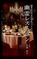 編集長の些末な事件ファイル 74 幽霊レストラン