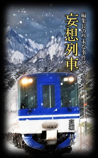 編集長の些末な事件ファイル 78 妄想列車