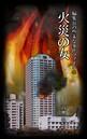 編集長の些末な事件ファイル 82 火災の女