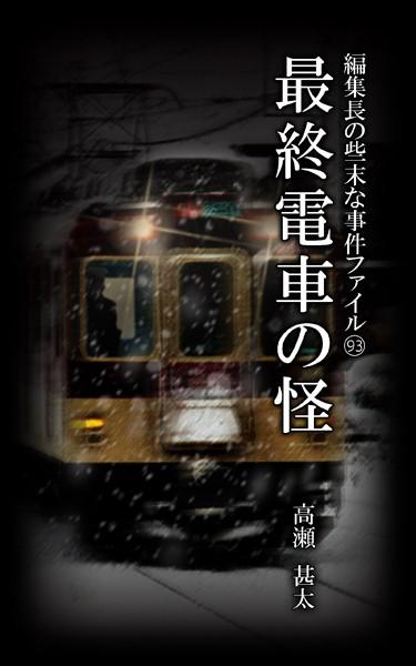 編集長の些末な事件ファイル 93 最終電車の怪