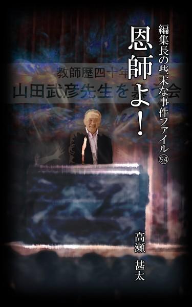 編集長の些末な事件ファイル 94 恩師よ!