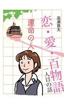 恋・愛・百物語