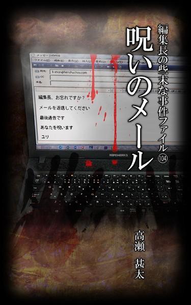 編集長の些末な事件ファイル 104 呪いのメール
