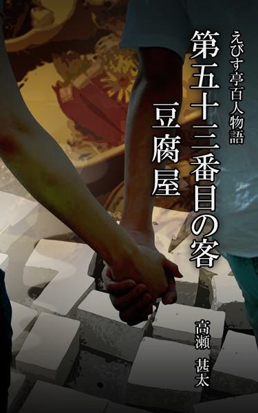 えびす亭百人物語 第五十三番目の客 豆腐屋