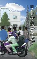 リトル・スティング 〜七人の少年
