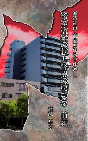 派遣社員・箭内万作の事件簿 一 密室盗難の謎と怪異の棲む家 前編
