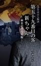 えびす亭百人物語 第五十九番目の客 新ちゃん―幽霊の出る墓地―