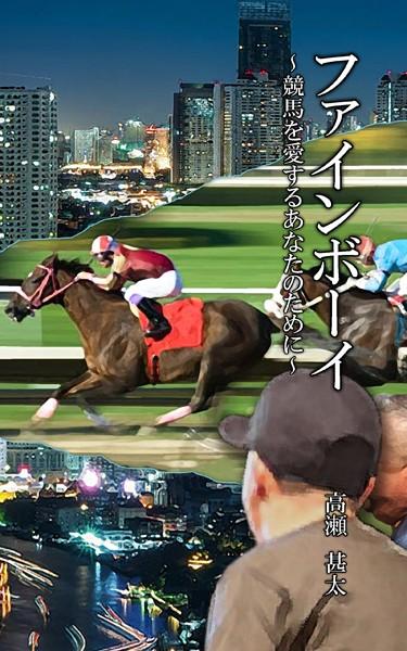 ファインボーイ 〜競馬を愛するあなたのために〜