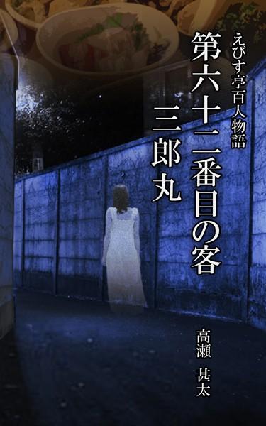 えびす亭百人物語 第六十二番目の客 三郎丸