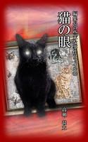 編集長の些末な事件ファイル 121 猫の眼