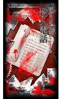 編集長の些末な事件ファイル 123 殺人電話