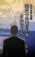 えびす亭百人物語 第六十六番目の客 とんちゃん