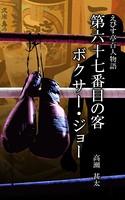 えびす亭百人物語 第六十七番目の客 ボクサー・ジョー