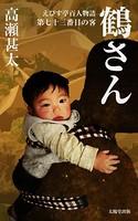 えびす亭百人物語 第七十三番目の客 鶴さん
