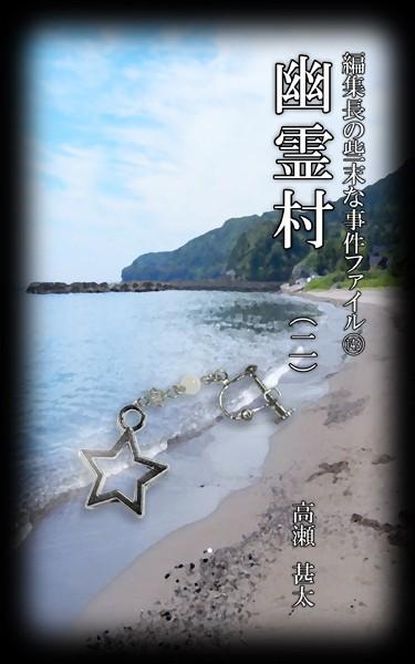 編集長の些末な事件ファイル 143 幽霊村 (二)