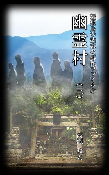編集長の些末な事件ファイル 144 幽霊村 (三)