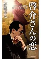 えびす亭百人物語 第七十七番目の客 啓介さんの恋