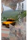 派遣社員・箭内万作の事件簿 八 見知らぬ乗客 (三)