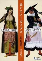 装いのアーカイブズ ヨーロッパの宮廷・騎士・農漁民・祝祭・伝統衣装