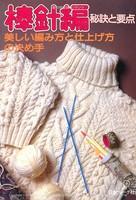 棒針あみ 秘訣と要点 美しい編み方と仕上げ方の決め手
