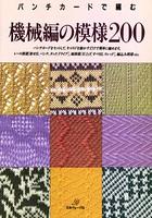 パンチカードで編む 機械編の模様200