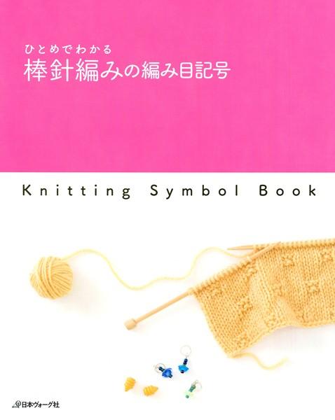 ひとめでわかる 棒針編みの編み目記号