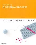 ひとめでわかる かぎ針編みの編み目記号