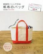 家庭用ミシンで作る帆布のバッグ