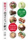 糖質オフのダイエット献立 肉・魚・油・チーズ・ナッツ・お酒もOK