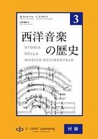 西洋音楽の歴史 第3巻 付録 (用語解説、参考図書目録、索引、補足)