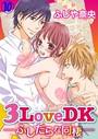 3LoveDK-ふしだらな同棲- 10巻